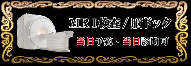 MRI検査・脳ドック予約バナー